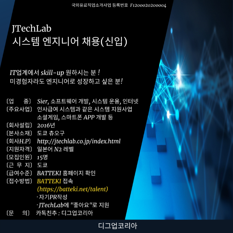 jtechlab 시스템엔지니어.png