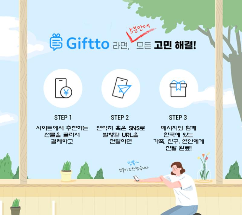giftto02_한국친구.png