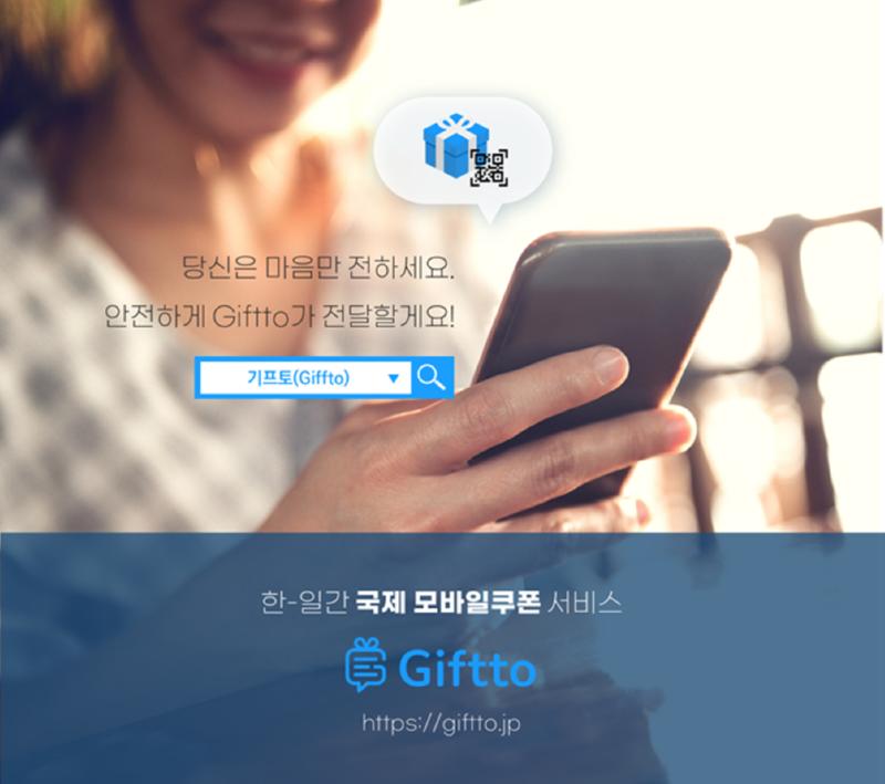 giftto05_한국친구.png