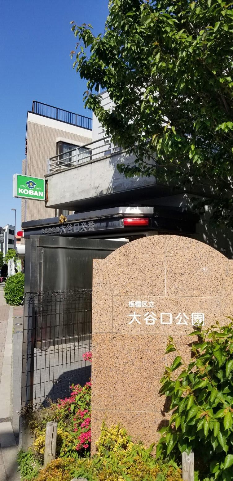 千川 交番&公園.jpg