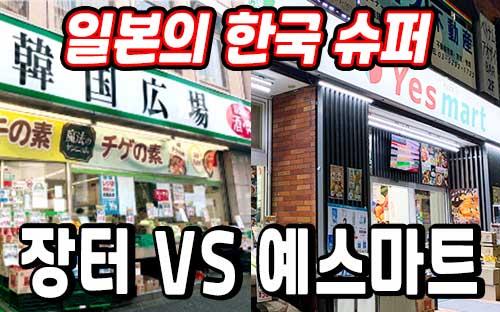 일본에서 한국 식품 사기, 장터(韓国広場) VS 예스마트, 더 싸고 빠른 곳은?